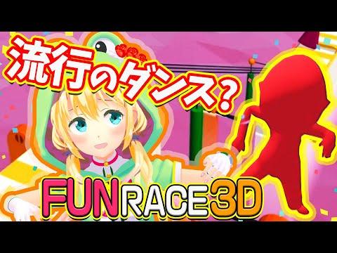 【FUN Race 3D】みよ!・・・
