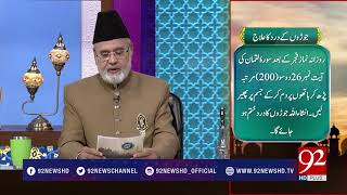 Quote: Hazrat Ali (RA) - 21 February 2018 - 92NewsHDPlus