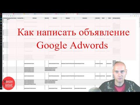 Как написать объявление Google Adwords | Пошаговый план (чек-лист) ключи + работа с обьявлениями