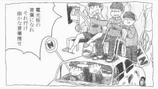 【手描きおそ松さん】ゴーゴー六つ子【おそ松さん】