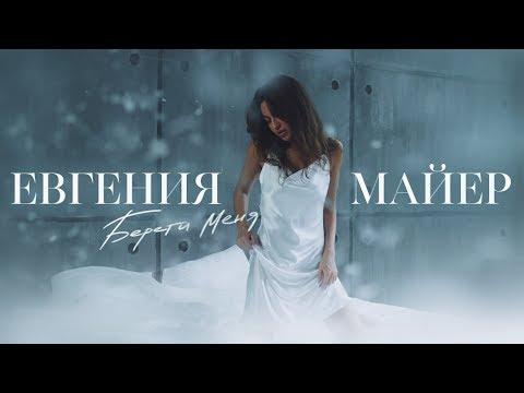 Евгения Майер — Береги меня (Премьера клипа, 2019)