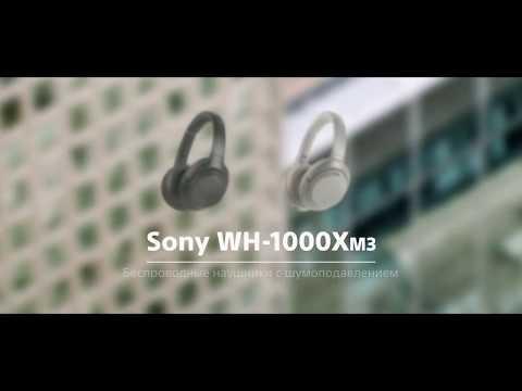 Беспроводные наушники Sony WH-1000XM3. Шумоподавление