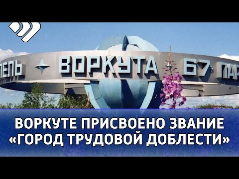 Воркуте присвоено звание «Город трудовой доблести»
