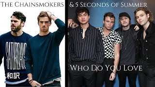 【和訳】The Chainsmokers & 5 Seconds of Summer - Who Do You Love