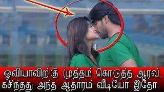 BIGG BOSS Oviya Kissed by Aarav, 03/08/2017 Evidence Video | முத்தம் கொடுத்த ஆரவ், கத்தி அழுத ஓவியா width=