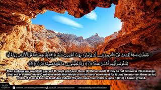 Surah Kahf Ayat 1-10 by Saad Al Qureshi ! !