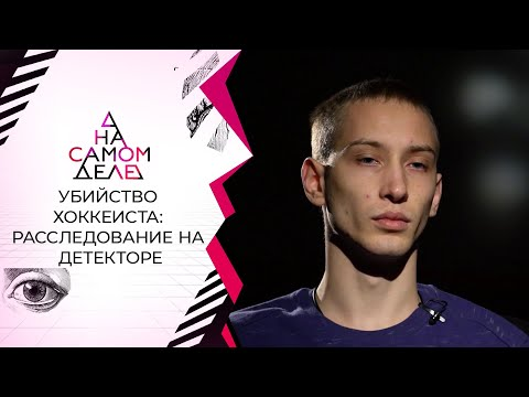 На полиграфе - обвиняемый в убийстве хоккеиста Воропаева. На самом деле. Выпуск от 25.11.2020