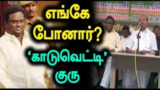 Kaduvetti guru was Sidelined by PMK - Oneindia Tamil