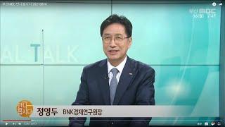정영두 BNK경제연구원장 다시보기