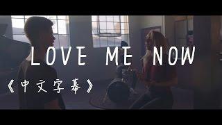 LOVE ME NOW - John Legend - Madilyn Bailey, Blake Rose, KHS Cover《中文字幕》