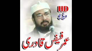 Allama Umar Faiz Qadri New Latest Bayan 2018 YouTube width=