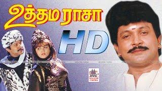 Uthama Raasa Full Movie HD உத்தமராசா பிரபு குஷ்பு நடித்த காதல் சித்திரம் width=