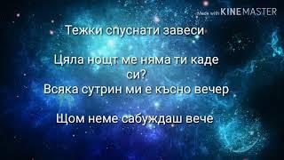 Преслава - Изтрезняваш ли (Текст)/PRESLAVA - IZTREZNYAVASH LI (TEKST) 2019