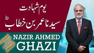 Subh E Noor | Youm-e-Shahadat Sayyiduna Umar Bin Khattab (R.A) | 12 Sep 2018 | 92NewsHD