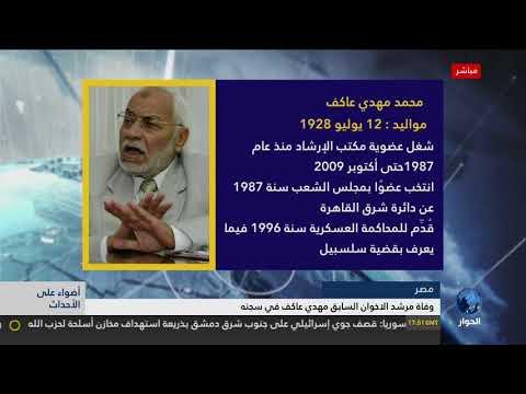 لمحة عن حياة محمد مهدي عاكف