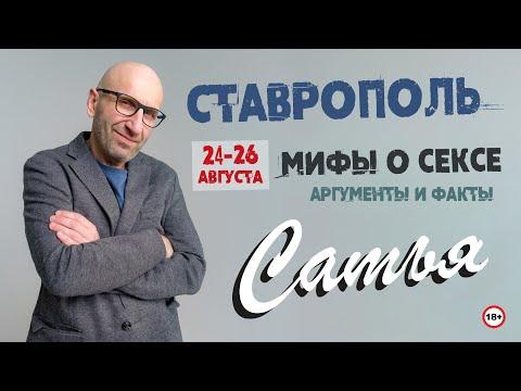 24-26 августа • Сатья в Ставрополе с новым семинаром «Мифы о сексе: Аргументы и факты» photo