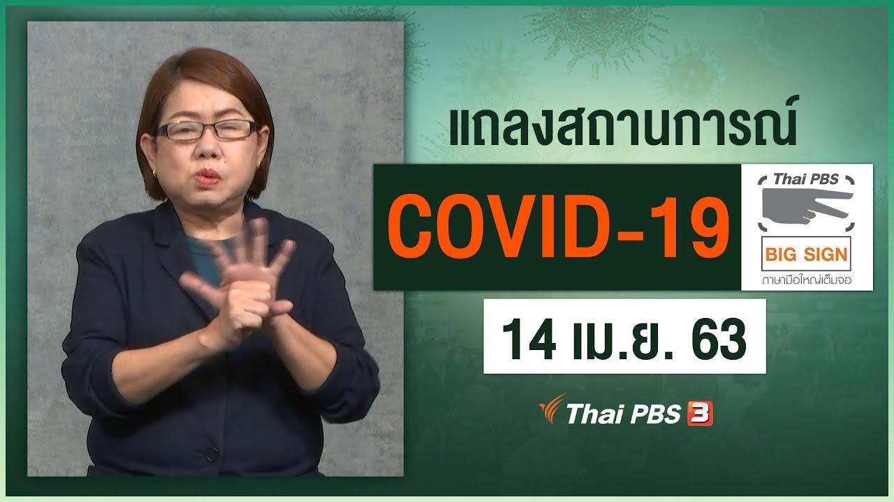 ศูนย์แถลงข่าวรัฐบาลฯ แถลงสถานการณ์โควิด-19 [ภาษามือ] (14 เม.ย. 63)