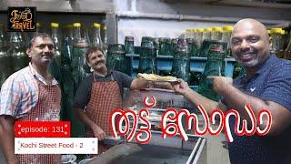 Bulls Eye Dosa & Goli Soda   ബുൾസ് ഐ ദോശയും ഗോലി സോഡയും (വട്ടു സോഡയും)   Kochi Street Food Part - 2