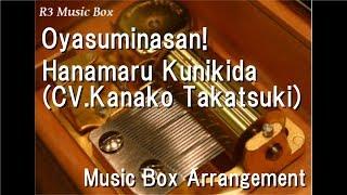 """Oyasuminasan!/Hanamaru Kunikida [Music Box] (Anime """"Love Live! Sunshine!!"""" Character Song)"""