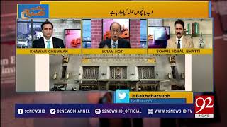 Bakhabar Subh - 19 March 2018 - 92NewsHDPlus