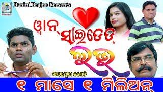 One Sided Love // Jogesh Jojo New Sambalpuri Comedy // PP Production