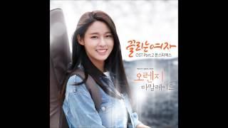 橘子果醬 OST - 吸引我的女人MONSTA X몬스타엑스   끌리는 여자 By 기현Kihyun, 주헌Jooheon Orange Marmalade OST