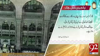 Irshad e Bari Talla | 15 August 2018 | 92NewsHD