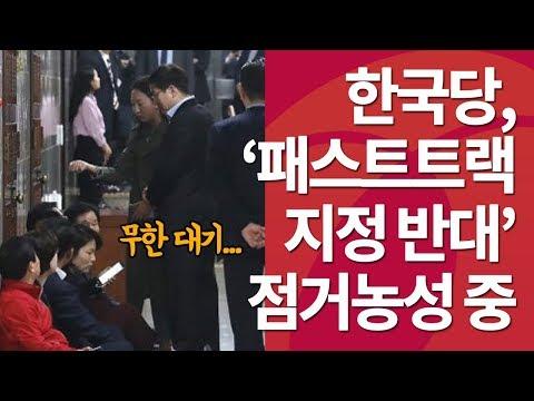 """""""패스트트랙 안돼""""... 한국당은 점거농성 중"""