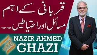 Subh E Noor | Qurbani kay ahem masail aur ahtiatain | 11 August 2018 | 92NewsHD