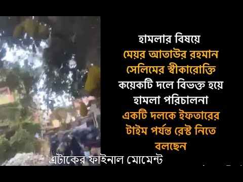 Attack on Journalist's House at Bangladesh