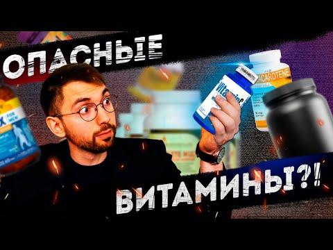 ВИТАМИНЫ: лечат или калечат? Последние исследования. Витамин С и простуда. Борис отвечает #5