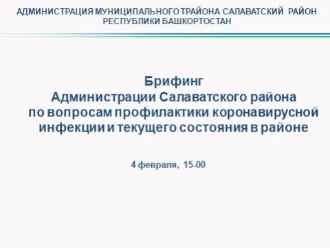 Брифинг  администрации Салаватского района от 04.02.2021