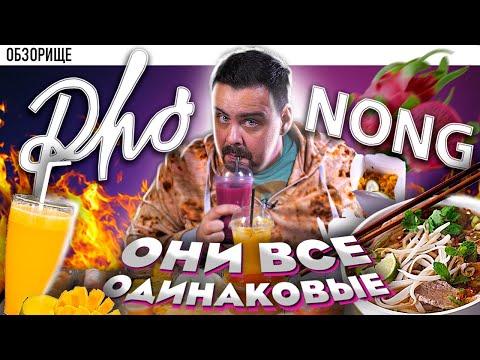 Доставка Pho Nong (Фо Нонг) | Вся вьетнамская кухня одинаковая?