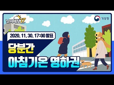 [날씨예보17] 당분간 아침기온 영하권, 11월 30일 17시 발표