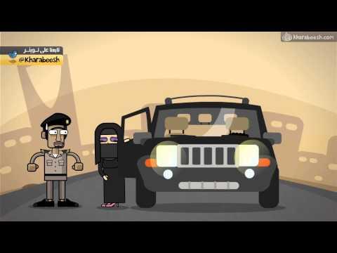 صرقعة: قيادة المرأة