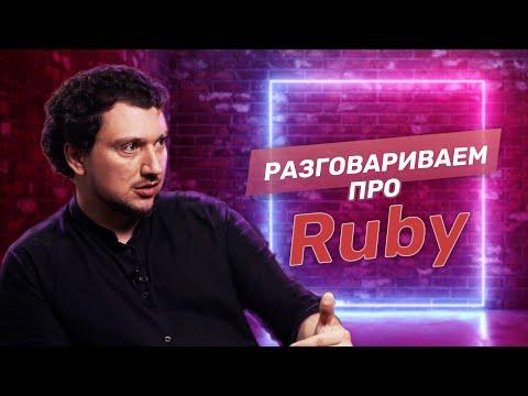 Стоит ли выбирать язык программирования Ruby?