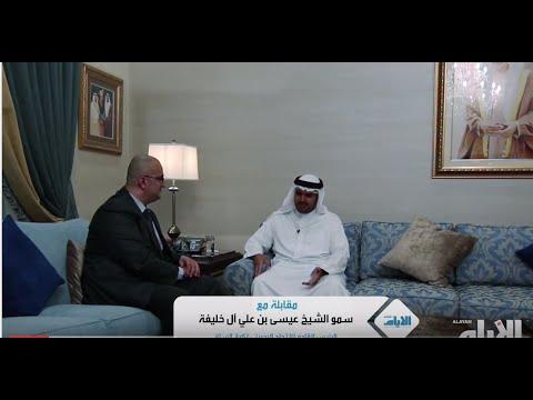 مقابلة سمو الشيخ عيسى بن علي آل خليفة رئيس اتحاد كرة السلة البحريني 1