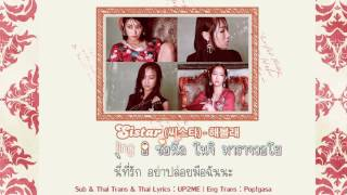 [Karaoke & ซับไทย] Say! Yes 해볼래 - SISTAR