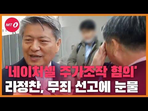[현장+]'주가조작 혐의' 라정찬 네이처셀 회장, 1심 무...