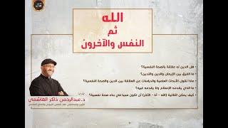 الله ثم النفس والاخرون   د. عبدالرحمن ذاكر الهاشمي