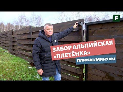 Забор альпийская «плетенка» своими руками: история нижегородца // FORUMHOUSE