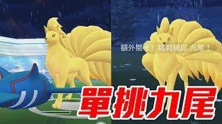 【Pokémon Go】雨天裡的九尾被欺負得好慘...