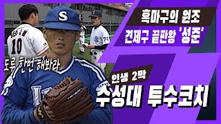 성준 감독의 인생 2막 다시보기