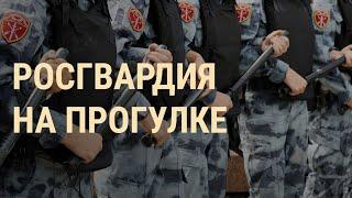 Арестный понедельник ВЕЧЕР