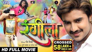 """RANGEELA    Superhit Full Bhojpuri Movie 2019    रंगीला    Pradeep Pandey """"Chintu"""", Tanushri, Poonam"""