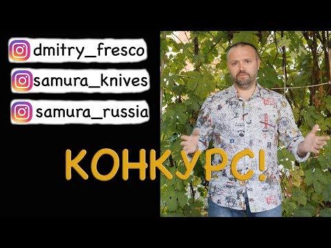 Конкурс! Разыгрываются ТРИ набора ножей SAMURA GOLF!