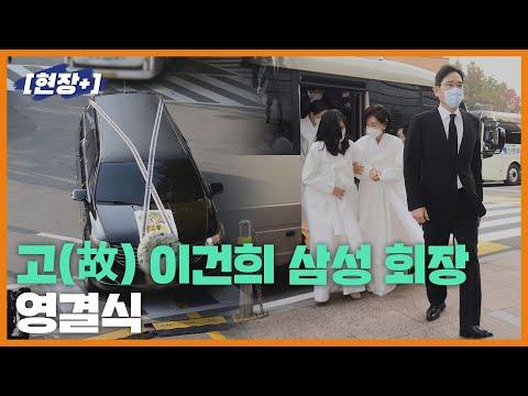 [현장+]고(故) 이건희 회장 영결식에 참석한 유족들