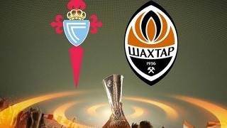 Сельта 0:1 Шахтер | Лига Европы УЕФА 2016/17 | 1/16 финала | 1-й матч | Обзор матча 16.02.2017
