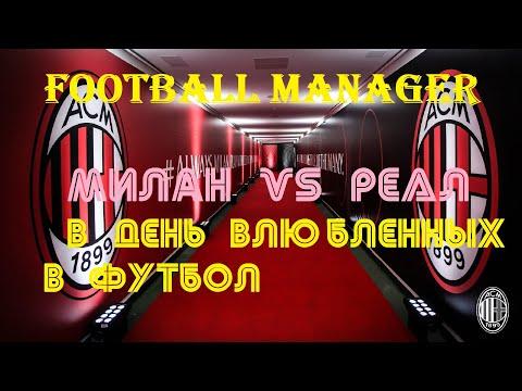 Football Manager 2020:  Милан vs Реал в плей офф ЛЧ   на День влюбленных в футбол