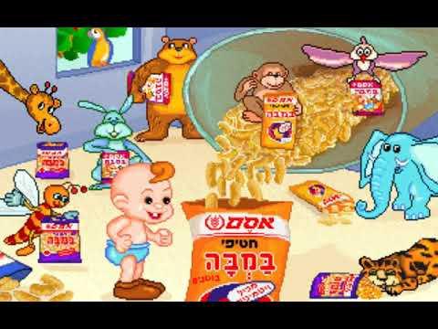 MsiBamba Shel Bamba (a.k.a. מסיבמבה של במבה) (Multimedia K.I.D.) (MS-DOS) [1996] [PC Longplay]